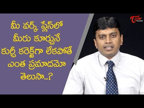 Are You Sitting In Right Posture? | Dr T Hari Kumar | TeluguOne