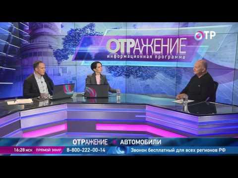 Автомобили в программе ОТРажение 16.09.2016