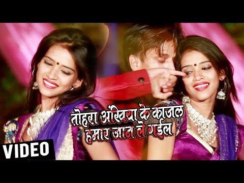 Video 2017 Superhit Songs   तोहार अंखिया के काजल हमार जान ले गईल Tohar Akhiya Ka Kajel - Ravi Ra download in MP3, 3GP, MP4, WEBM, AVI, FLV January 2017