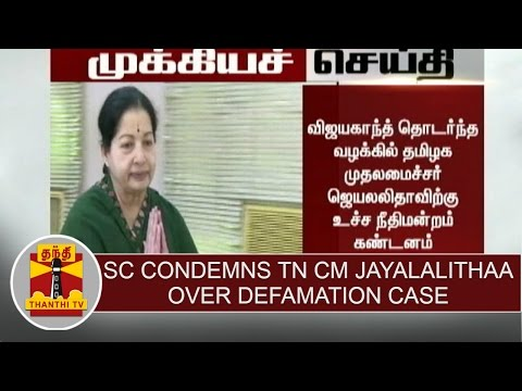 Breaking-News--SC-Condemns-Jayalalithaa-over-defamation-case-raised-by-Vijayakanth