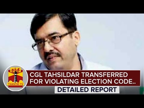 Chengalpet-Tahsildar-transferred-for-Violating-Election-Code-of-Conduct-Detailed-Report