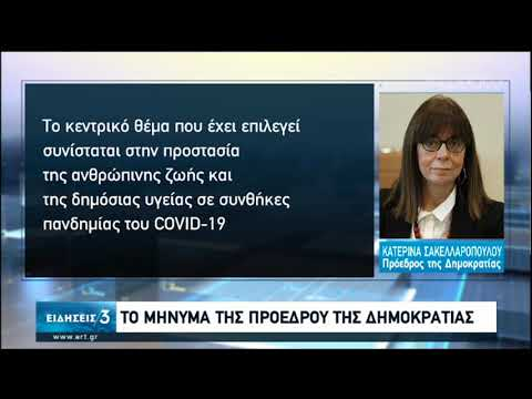 """Παραδόθηκε στην Ελλάδα το """"κλειδί"""" της Προεδρίας του Συμβουλίου της Ευρώπης   15/05/2020   ΕΡΤ"""