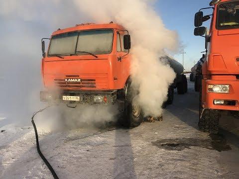 Холодный запуск КАМАЗов и УРАЛов , Полный пиз*ец )
