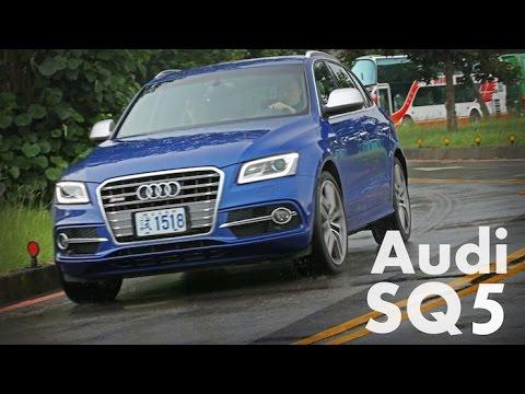 熱情跑旅 Audi SQ5