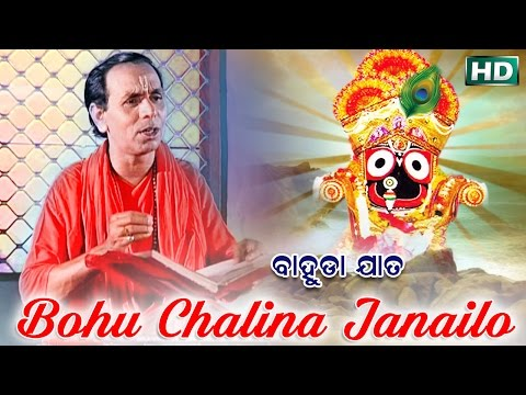 Video BOHU CHALINA JANAILO | Bahuda Jaata | Dukhishyam Tripathy | Sarthak Music download in MP3, 3GP, MP4, WEBM, AVI, FLV January 2017