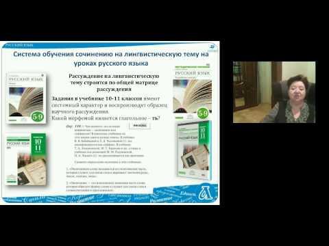 Подготовка к экзаменационному сочинению на лингвистическую тему на основе УМК В.В. Бабайцевой для углублённого изучения русского языка