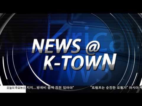 한인사회 소식 2.20.17 KBS America News