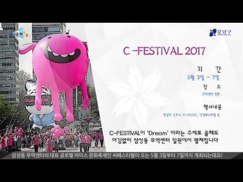강남문화톡톡 - 4월 행사 일정