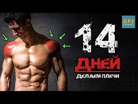 Большие широкие плечи за 14 ДНЕЙ (с 1 ГАНТЕЛЬЮ) - DomaVideo.Ru