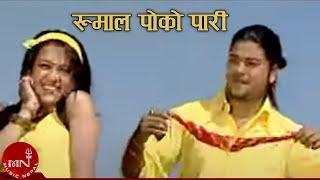 Rumal Poko Pari By Bishnu Majhi, Bir Khatri and Puskal Sharma