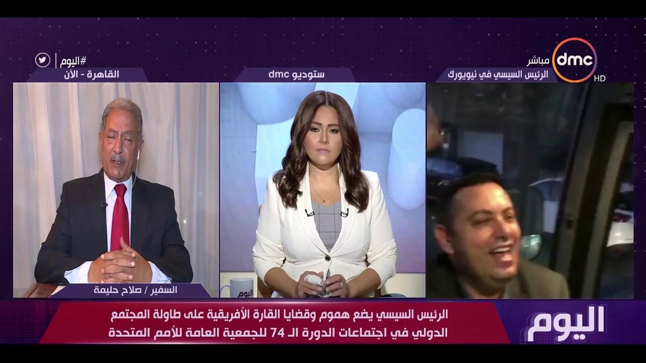برنامج اليوم - حلقة السبت مع (سارة حازم) 21/9/2019 - الحلقة الكاملة