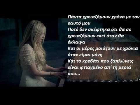Avril Lavigne - When You're Gone (Greek lyrics)
