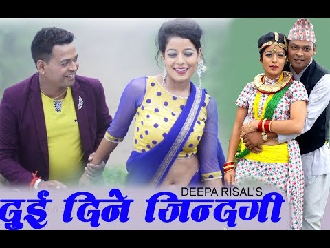 (Dui Diney Jindagi - Sailendra Bishwokarma & Champa Bishwokarma | Nepali Adhunik Song | 2075 - Duration: 5 minutes, 14 seconds.)