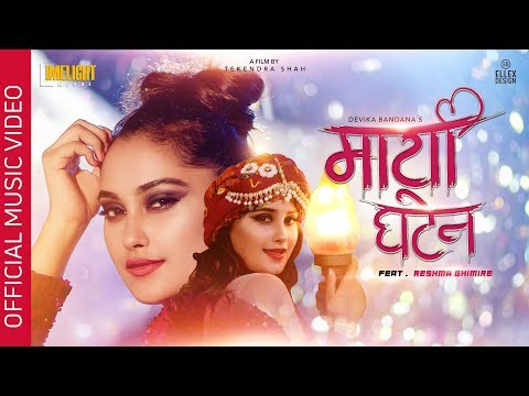 MAYA GHATENA | Devika Bandana Ft. Reshma Ghimire | Official Music Video