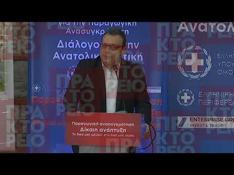 Oμιλία του Σ.Φάμελλου στο 12ο Περιφερειακό Συνέδριο για την Παραγωγική Ανασυγκρότηση