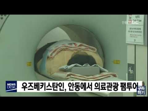 제목이 MBC 우즈베키스탄인 의료관광 팸투어로 안동 찾아인 13504번 글의 대표사진