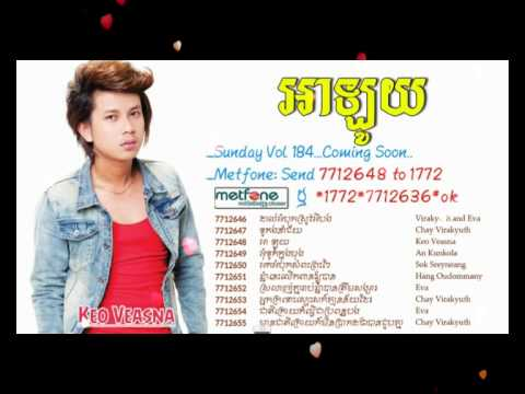 Video 03 អាឡូយ download in MP3, 3GP, MP4, WEBM, AVI, FLV January 2017