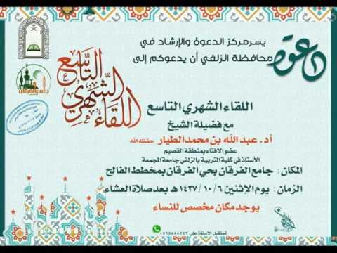 اللقاء الشهرى التاسع- جامع الفرقان بالزلفي - الإثنين 6-10-1437هـ