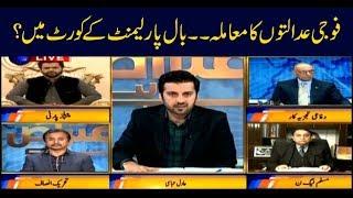 Video Aiteraz Hai | Adil Abbasi | ARYNews | 19 January 2019 MP3, 3GP, MP4, WEBM, AVI, FLV Januari 2019