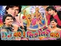 Rajdeep Barot And Vanita Barot New Dj Song 2016 | Non-stop Gujarati DJ | Part 1