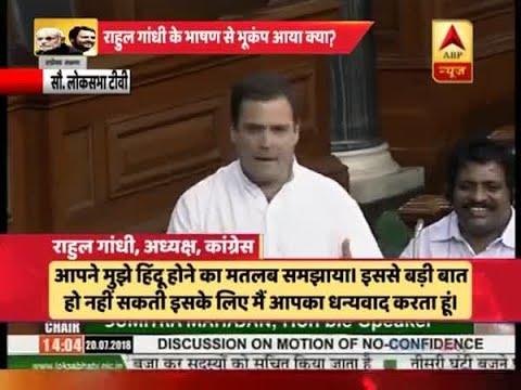 अविश्वास प्रस्ताव: क्या आंख मारकर राहुल गांधी ने अपने भाषण पर पानी फेर दिया । АВР NЕWS НINDI - DomaVideo.Ru