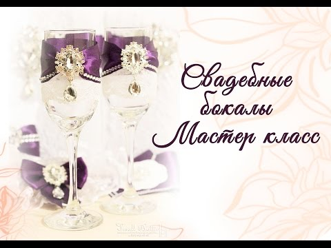 Свадебные бокалы своими руками // Мастер класс// - DomaVideo.Ru