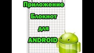 Блонкнот Для Андроид