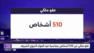الملك محمد السادس يصدر عفوه السامي على 510 أشخاص بمناسبة عيد المولد النبوي الشريف
