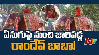 ఏనుగుపై నుంచి జారిపడ్డ రాందేవ్ బాబా | Ramdev Baba Fall from Elephant While Performing Yoga