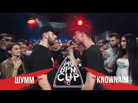 140 BPM CUP: ШУММ Vs. KNOWNAIM