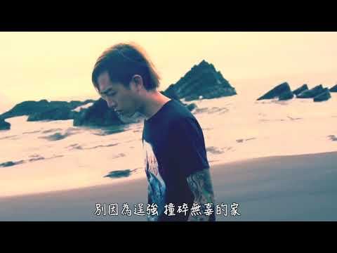 謝和弦 R-chord – 『就是在講你喔』 Is talking about you MV