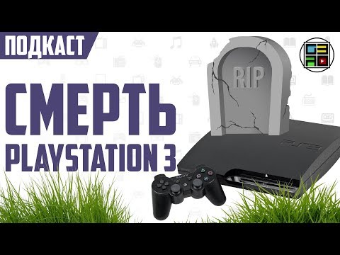 Смерть Playstation 3 (ПОДКАСТ)