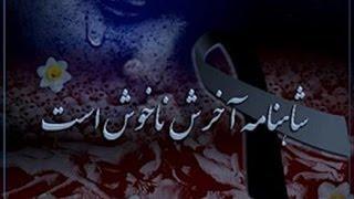 Bahram Moshiri 02 19 2014    !..شاهنامه آخرش خوش نیست