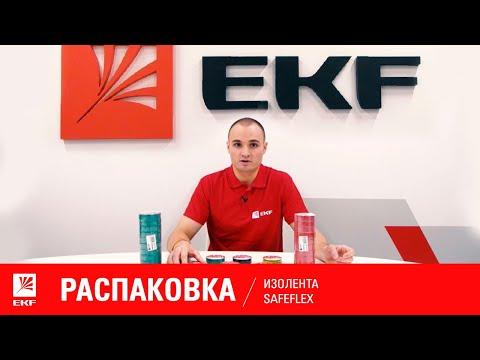 Видео plc-iz-sf-b EKF PROxima Изолента ПВХ черная 19мм 20м серии SafeFlex