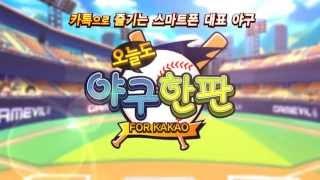 오늘도 야구한판 for Kakao YouTube 동영상