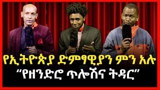 የኢትዮጵያ ድምፃዊያን ምን አሉ?|የዘንድሮ ጥሎሽና ትዳር (Comedian)ኮሜዲያን|ሐብታሙ|ብርቄ|Ethiopia