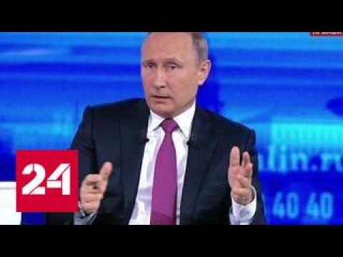 Прямая линия с Владимиром Путиным. Эфир от 15 июня 2017 года (Часть 4)