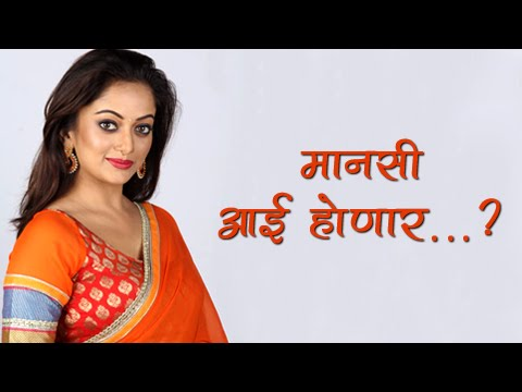 Manasi naik kiss 2 of 2 marathi actress watch now marathi entertainment download in mp3 thecheapjerseys Gallery