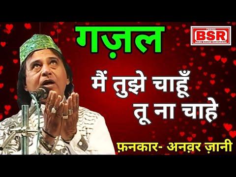 Video qawwali || apne karam ki shan dikha || anwar jani || islamic qawwali || dhebar || jamnagar download in MP3, 3GP, MP4, WEBM, AVI, FLV January 2017
