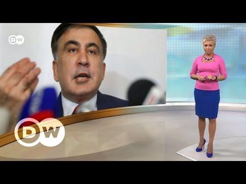 """Саакашвили: как """"лицо без гражданства"""" хочет выиграть битву с Порошенко - DW Новости (13.02.2018)"""