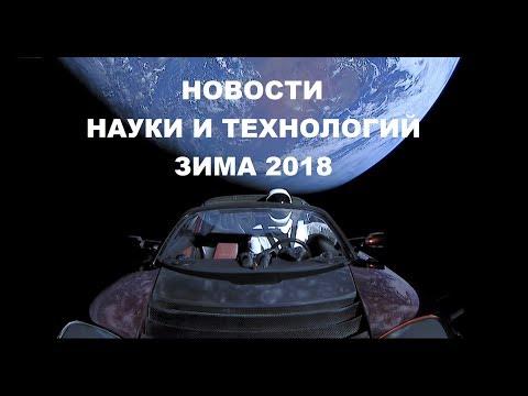 Новости науки и технологий. Зима 2018 (видео)