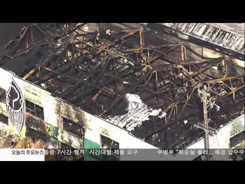 대형화재 이후 '공연장 안전 강화' 12.22.16 KBS America News