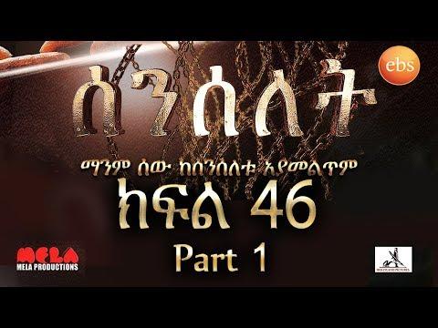 Senselet Drama S02 EP46 Part 1