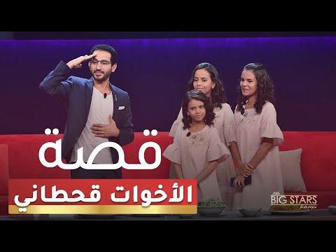 أحمد حلمي يقدم الأخوات قحطاني لجمهور Little Big Stars