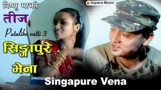 Singapure Vena | Bishnu Majhi | Popular Teej Song 2074| Putaliko vatti |