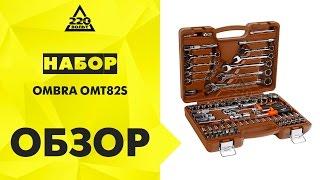 Набор инструментов OMBRA