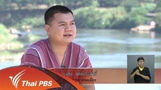 เปิดบ้าน Thai PBS - นักสื่อสารภาคพลเมืองจากพื้นที่ชายแดนไทย เมียนมา