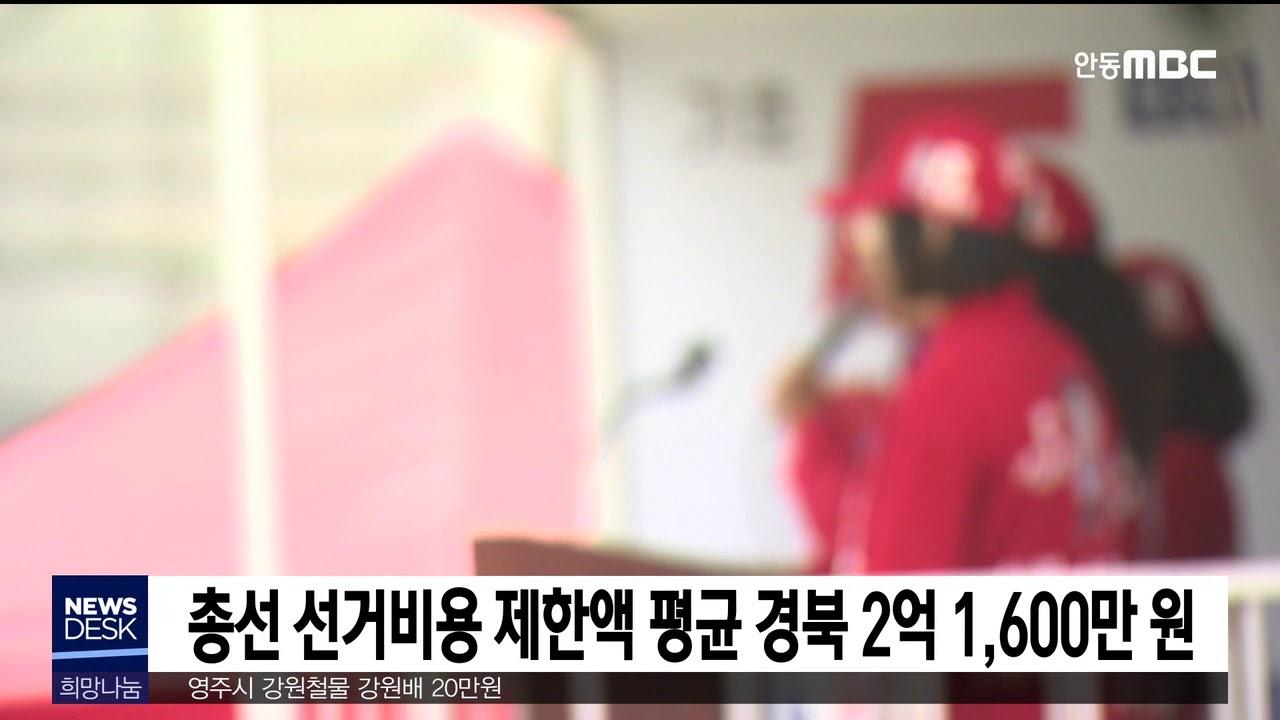 총선 선거비용제한액 평균 경북 2억 1,600만 원
