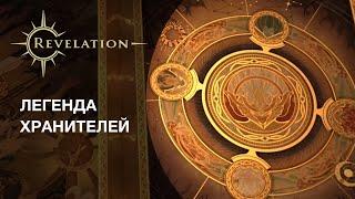 Видео к игре Revelation из публикации: «Легенда Хранителей» открывает цикл сюжетных CG-трейлеров Revelation