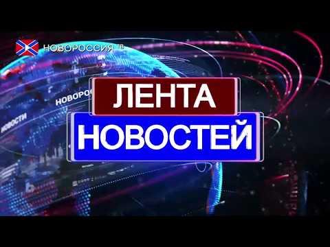 Лента Новостей 3 августа 2018 года - DomaVideo.Ru